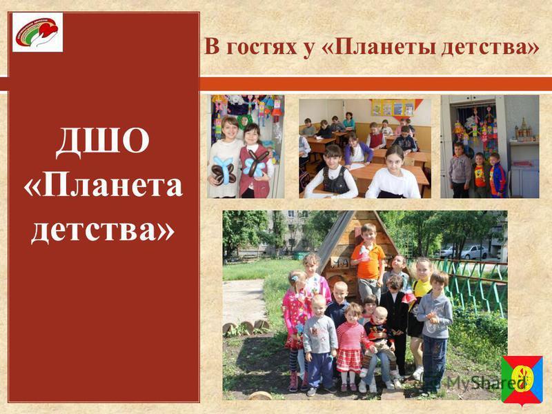 ДШО «Планета детства» В гостях у «Планеты детства»