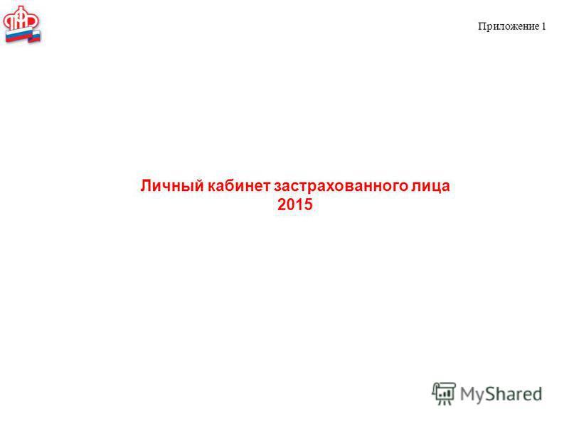 Личный кабинет застрахованного лица 2015 1 Приложение 1