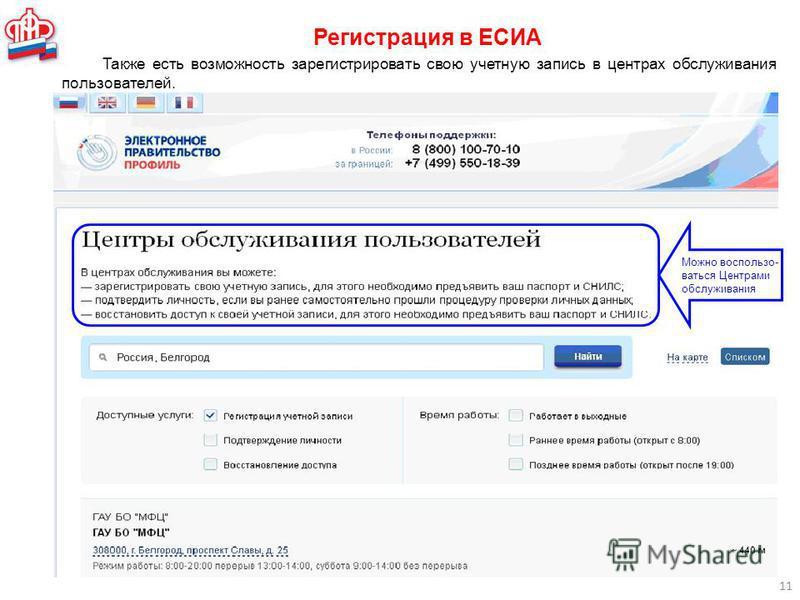 Регистрация в ЕСИА 11 Также есть возможность зарегистрировать свою учетную запись в центрах обслуживания пользователей. Можно воспользоваться Центрами обслуживания