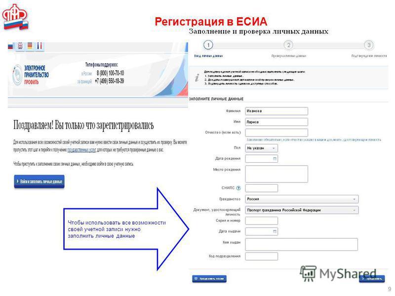 9 Чтобы использовать все возможности своей учетной записи нужно заполнить личные данные