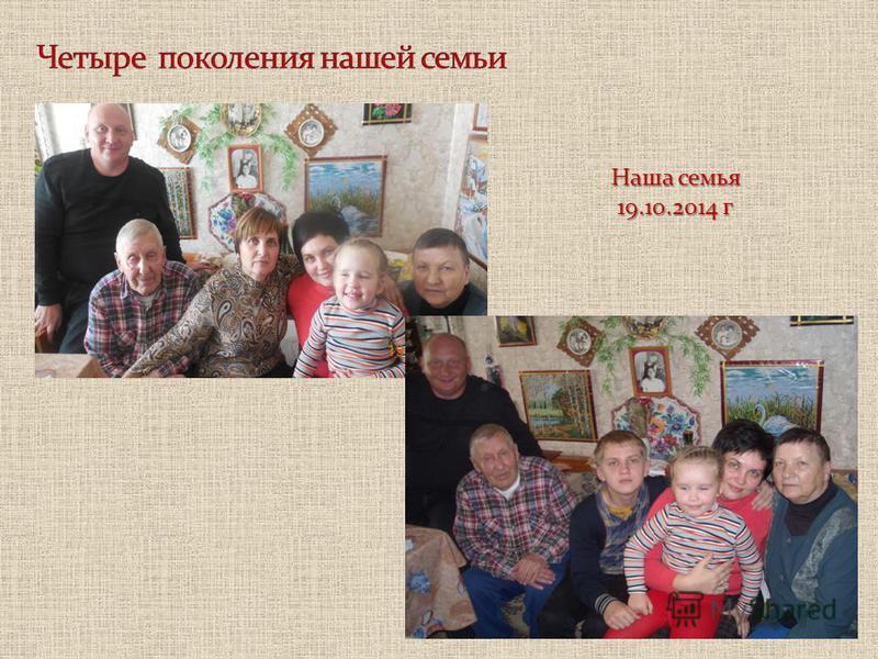 Наша семья 19.10.2014 г