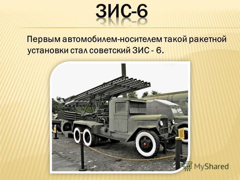 Первым автомобилем-носителем такой ракетной установки стал советский ЗИС - 6.