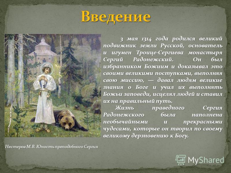 3 мая 1314 года родился великий подвижник земли Русской, основатель и игумен Троице-Сергиева монастыря Сергий Радонежский. Он был избранником Божиим и доказывал это своими великими поступками, выполняя свою миссию, давал людям великие знания о Боге и