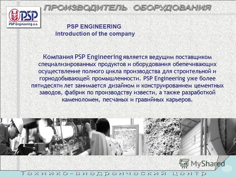 Компания PSP Engineering является ведущим поставщиком специализированных продуктов и оборудования обеспечивающих осуществление полного цикла производства для строительной и горнодобывающей промышленности. PSP Engineering уже более пятидесяти лет зани
