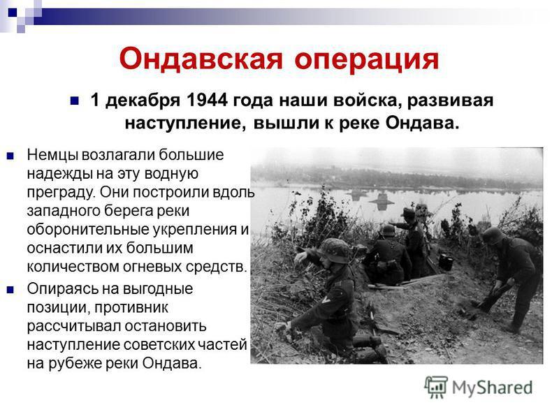 Ондавская операция 1 декабря 1944 года наши войска, развивая наступление, вышли к реке Ондава. Немцы возлагали большие надежды на эту водную преграду. Они построили вдоль западного берега реки оборонительные укрепления и оснастили их большим количест