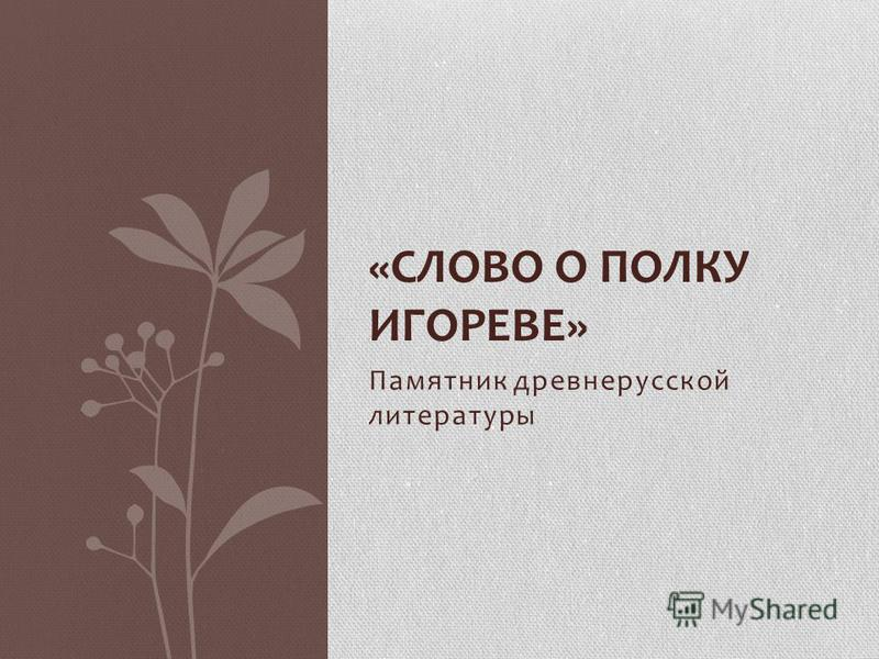 Памятник древнерусской литературы «СЛОВО О ПОЛКУ ИГОРЕВЕ»