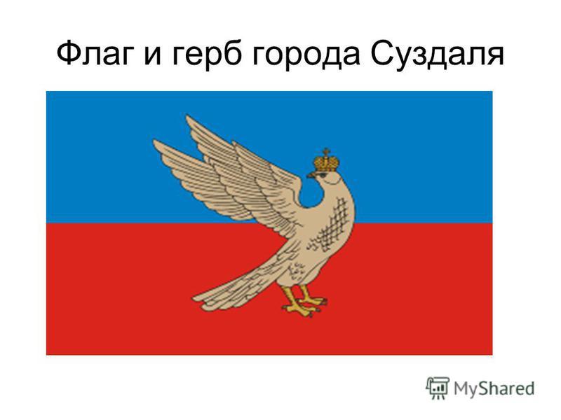 Флаг и герб города Суздаля