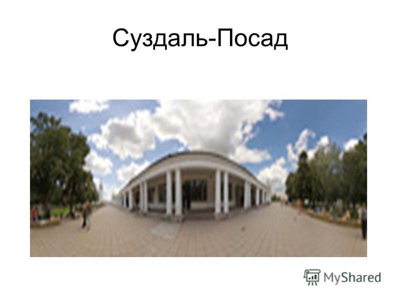 Суздаль-Посад