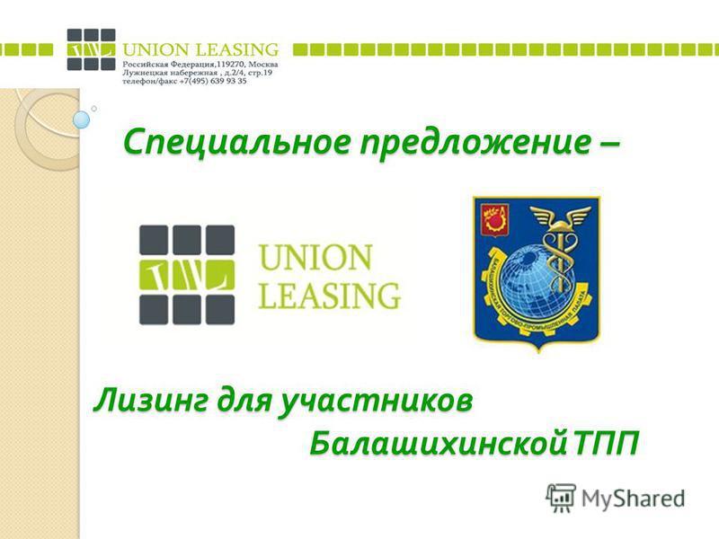 (495) 995-00-54 Лизинг для участников Балашихинской ТПП Специальное предложение –