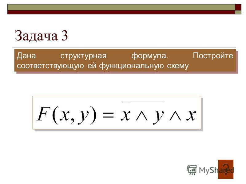 Задача 3 Дана структурная формула. Постройте соответствующую ей функциональную схему