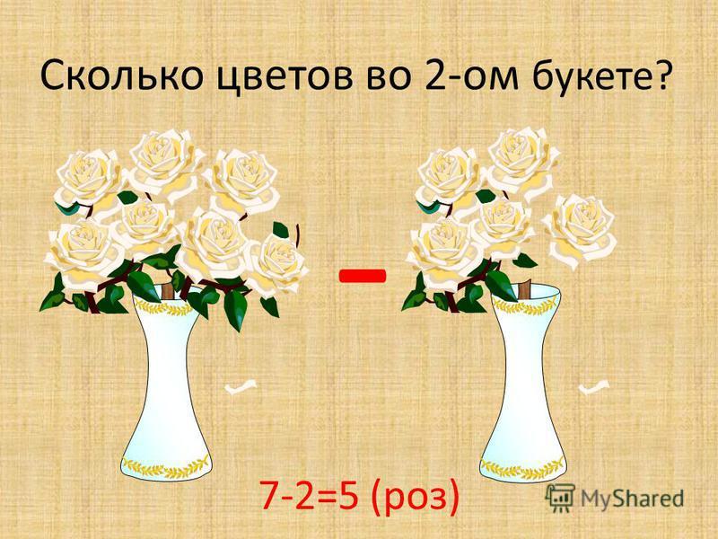 - Сколько цветов во 2-ом букете? 7-2=5 (роз)