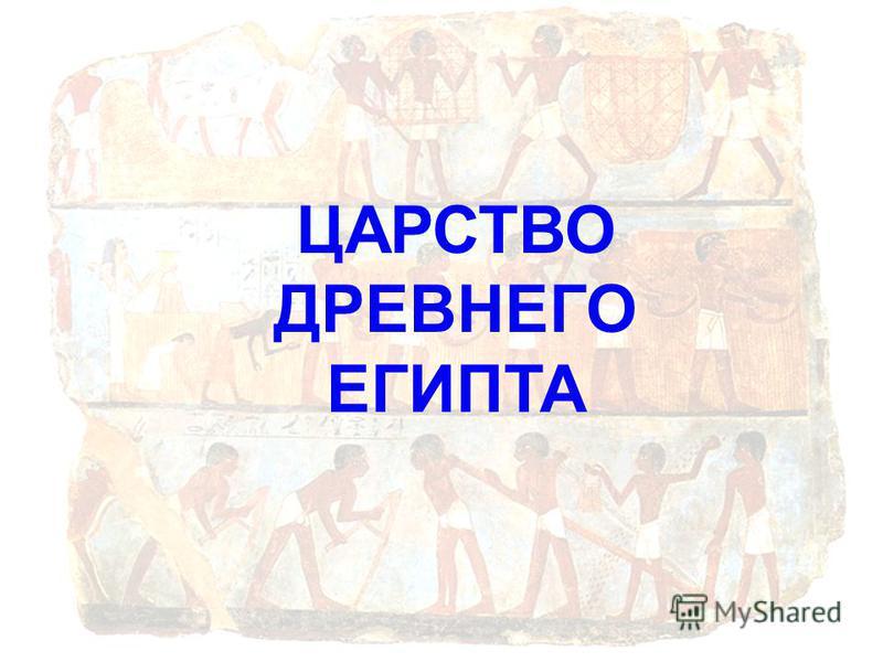 ЦАРСТВО ДРЕВНЕГО ЕГИПТА