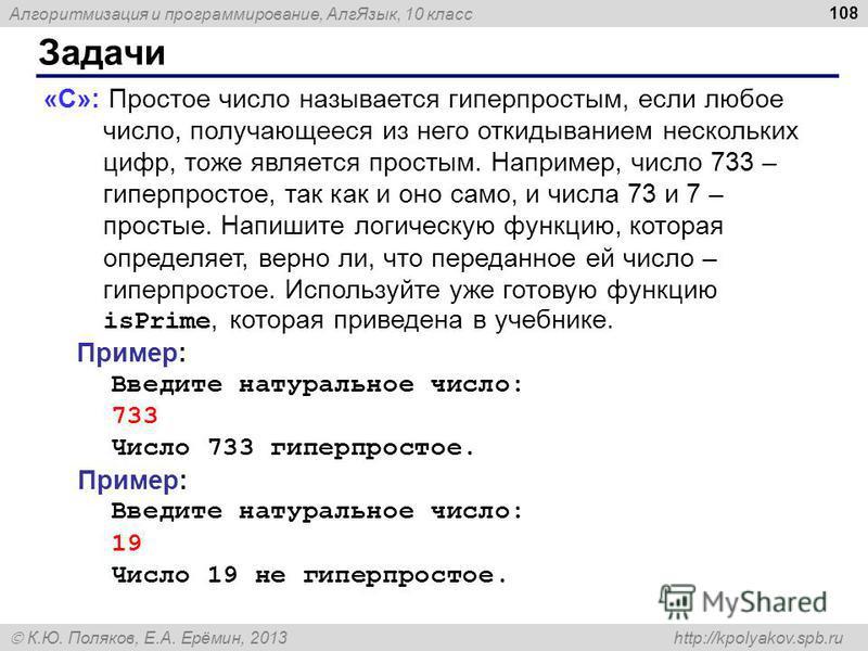 Алгоритмизация и программирование, Алг Язык, 10 класс К.Ю. Поляков, Е.А. Ерёмин, 2013 http://kpolyakov.spb.ru Задачи 108 «С»: Простое число называется гиперпростым, если любое число, получающееся из него откидыванием нескольких цифр, тоже является пр