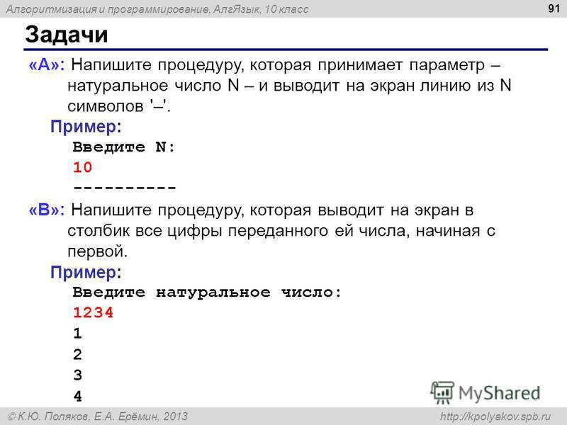 Алгоритмизация и программирование, Алг Язык, 10 класс К.Ю. Поляков, Е.А. Ерёмин, 2013 http://kpolyakov.spb.ru Задачи 91 «A»: Напишите процедуру, которая принимает параметр – натуральное число N – и выводит на экран линию из N символов '–'. Пример: Вв