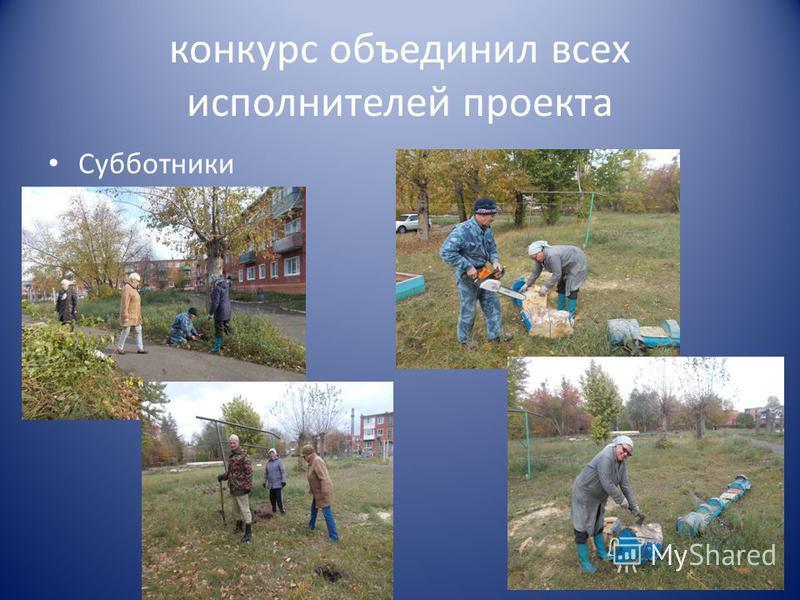 конкурс объединил всех исполнителей проекта Субботники