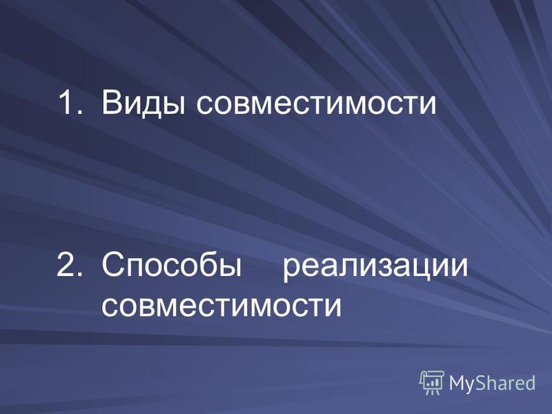1. Виды совместимости 2. Способы реализации совместимости