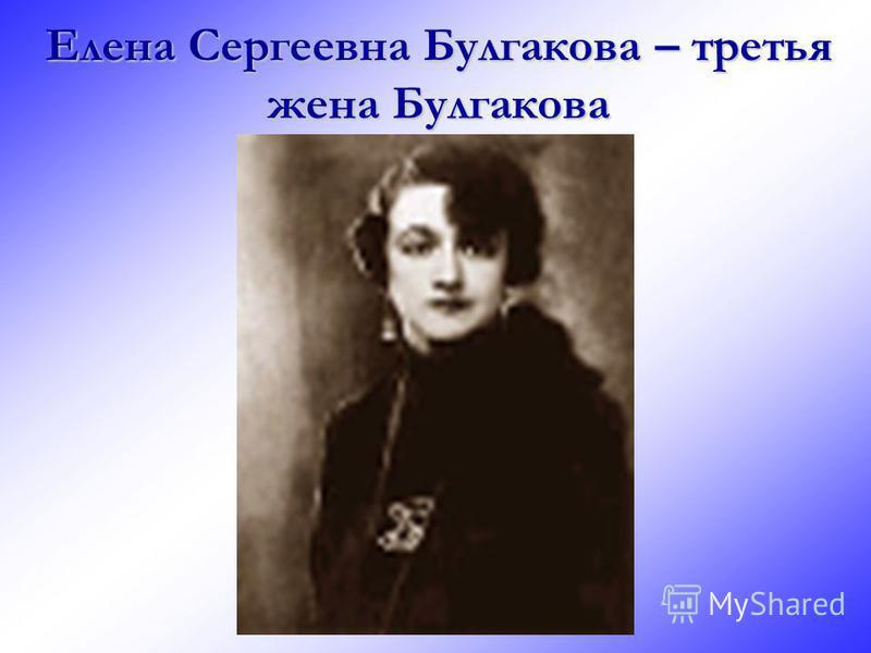 Елена Сергеевна Булгакова – третья жена Булгакова