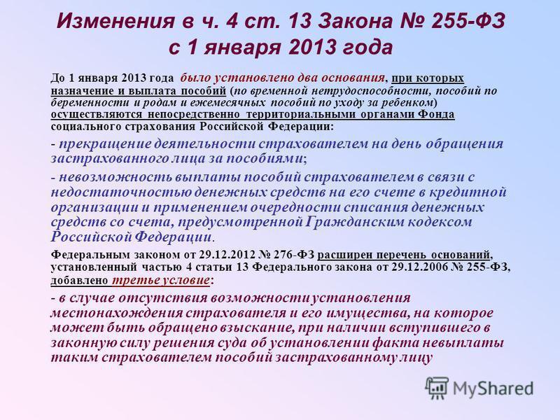 Изменения в ч. 4 ст. 13 Закона 255-ФЗ с 1 января 2013 года До 1 января 2013 года было установлено два основания, при которых назначение и выплата пособий (по временной нетрудоспособности, пособий по беременности и родам и ежемесячных пособий по уходу