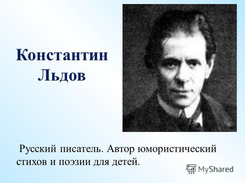 Константин Льдов Русский писатель. Автор юмористический стихов и поэзии для детей.