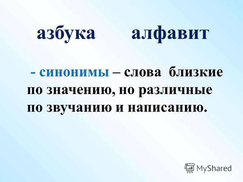 азбука алфавит - синонимы – слова близкие по значению, но различные по звучанию и написанию.