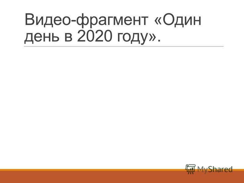 Видео-фрагмент «Один день в 2020 году».