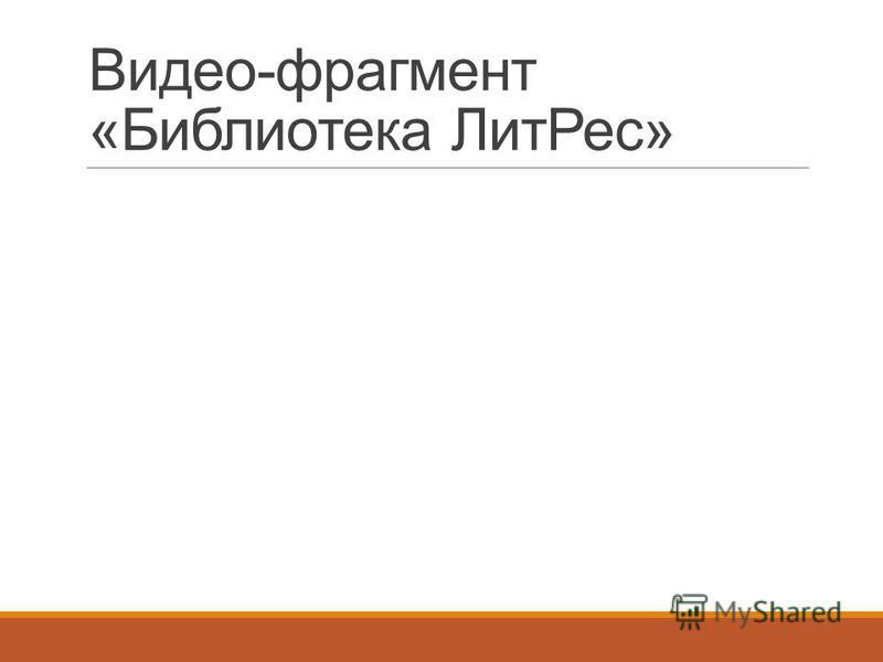 Видео-фрагмент «Библиотека Лит Рес»