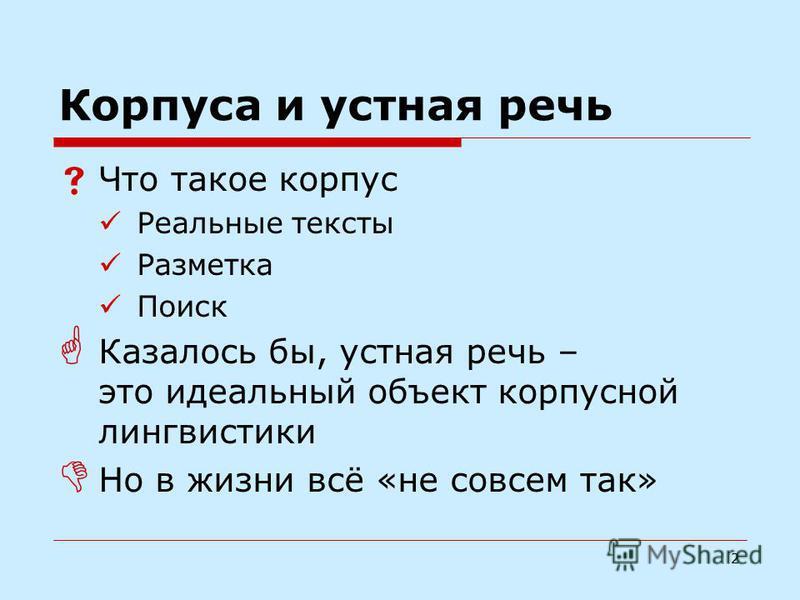 1 Н. А. Коротаев Центр лингвистической типологии Опыт создания корпуса звучащей речи: зачем это нужно и как этим заниматься?