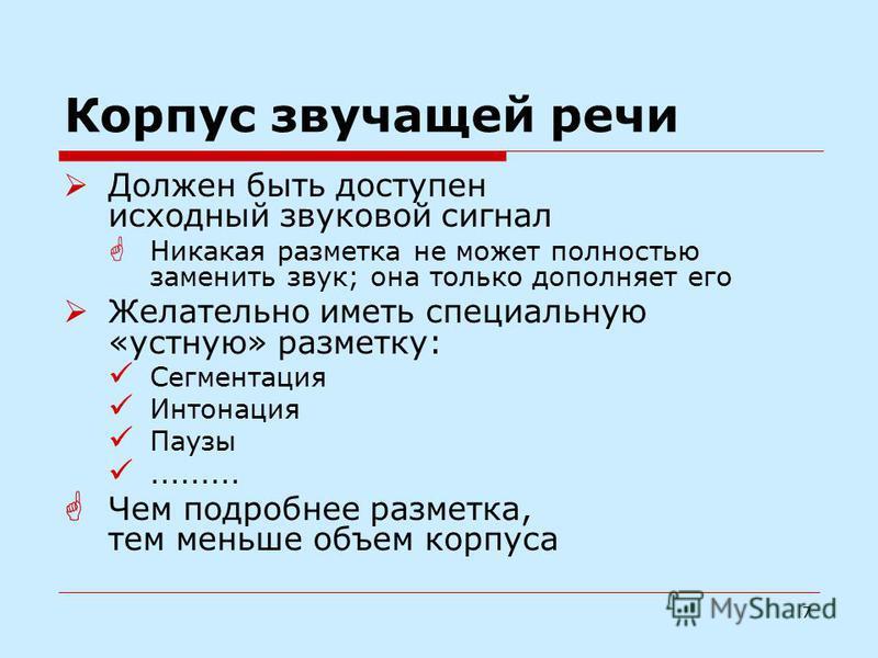 6 Пример: конструкции с то что Устный под корпус НКРЯ Он боится то / что я скроюсь и не расплачусь с ним и он будет выплачивать за меня деньги // Почему ты считаешь то / что ты помнишь / а я не помню. Вот все говорят то / что российские шампуни там д