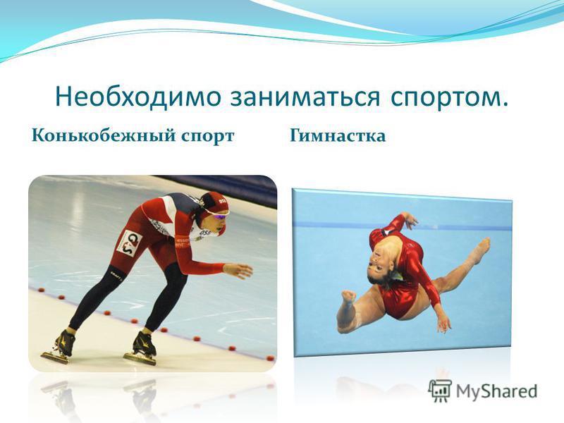 Необходимо заниматься спортом. Конькобежный спорт Гимнастка