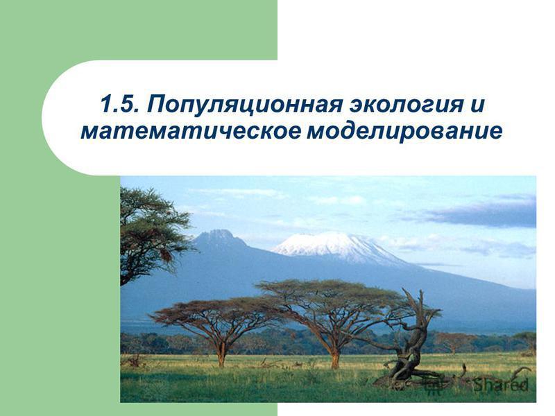 1.5. Популяционная экология и математическое моделирование