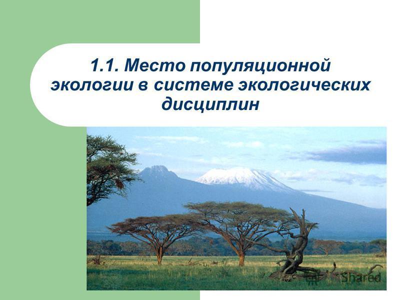 1.1. Место популяционной экологии в системе экологических дисциплин