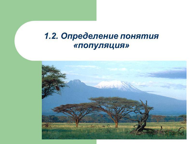 1.2. Определение понятия «популяция»