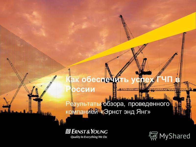 Как обеспечить успех ГЧП в России Результаты обзора, проведенного компанией «Эрнст энд Янг»