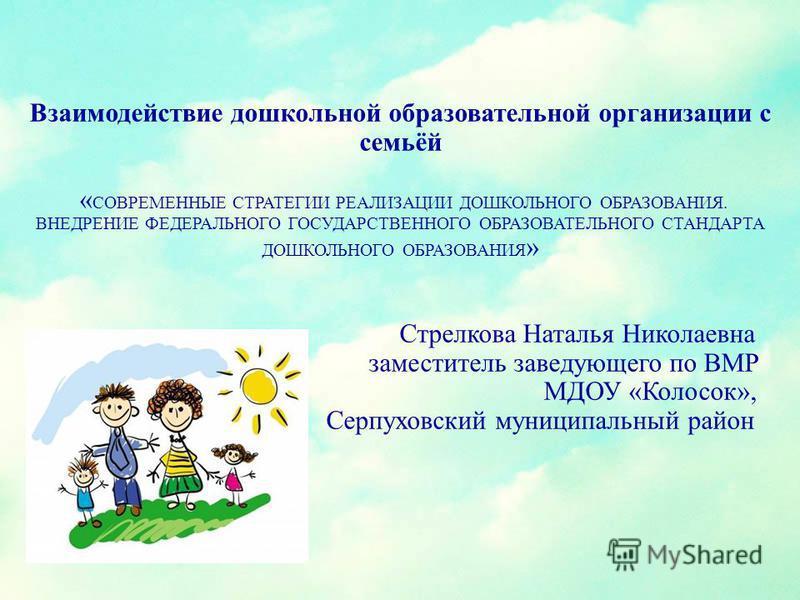Взаимодействие дошкольной образовательной организации с семьёй « СОВРЕМЕННЫЕ СТРАТЕГИИ РЕАЛИЗАЦИИ ДОШКОЛЬНОГО ОБРАЗОВАНИЯ. ВНЕДРЕНИЕ ФЕДЕРАЛЬНОГО ГОСУДАРСТВЕННОГО ОБРАЗОВАТЕЛЬНОГО СТАНДАРТА ДОШКОЛЬНОГО ОБРАЗОВАНИЯ » Стрелкова Наталья Николаевна замес