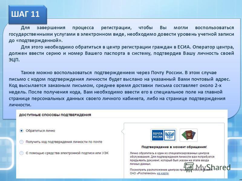 Для завершения процесса регистрации, чтобы Вы могли воспользоваться государственными услугами в электронном виде, необходимо довести уровень учетной записи до «подтвержденной». Для этого необходимо обратиться в центр регистрации граждан в ЕСИА. Опера