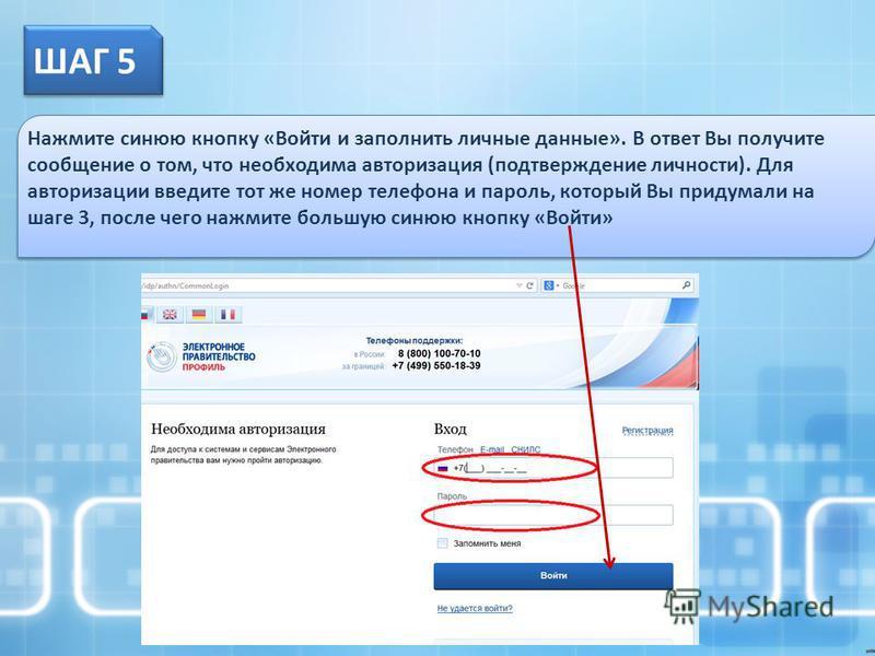 ШАГ 5 Нажмите синюю кнопку «Войти и заполнить личные данные». В ответ Вы получите сообщение о том, что необходима авторизация (подтверждение личности). Для авторизации введите тот же номер телефона и пароль, который Вы придумали на шаге 3, после чего
