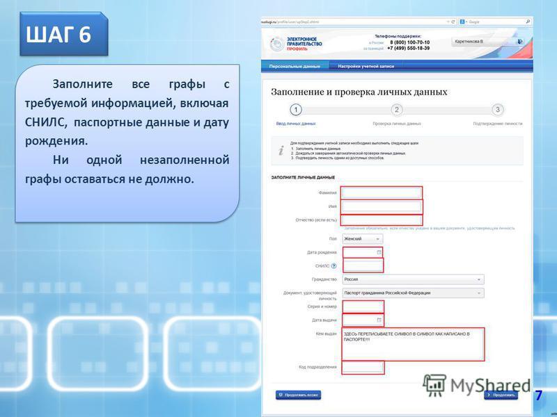 ШАГ 6 Заполните все графы с требуемой информацией, включая СНИЛС, паспортные данные и дату рождения. Ни одной незаполненной графы оставаться не должно. Заполните все графы с требуемой информацией, включая СНИЛС, паспортные данные и дату рождения. Ни