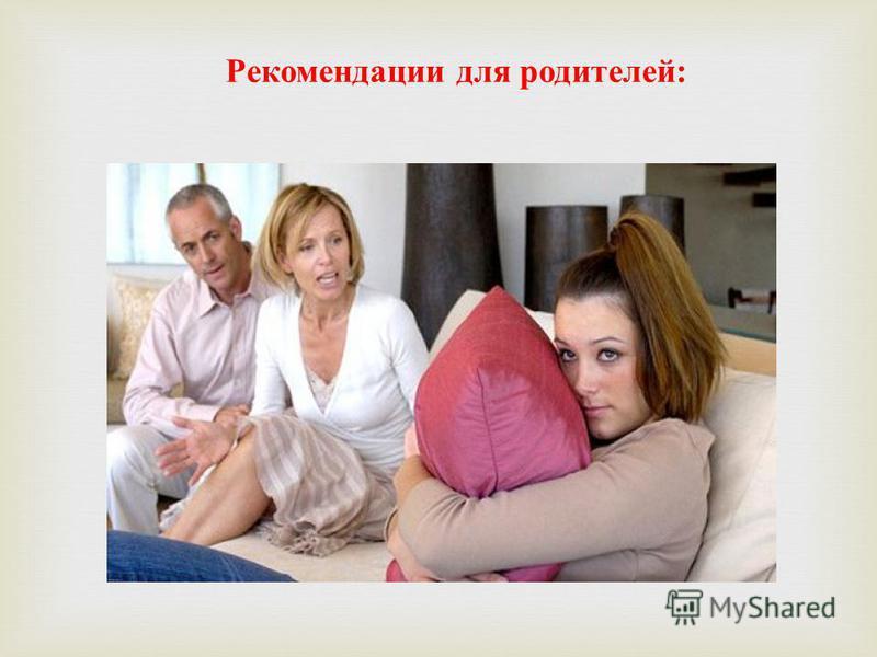 Рекомендации для родителей :