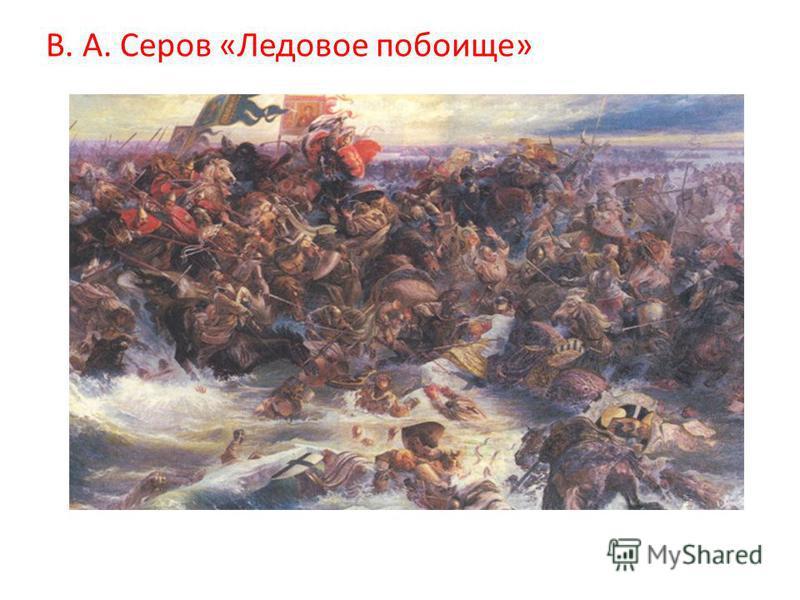 18 апреля 1242 года. Победа русских воинов князя Александра Невского над немецкими рыцарями на Чудском озере; Ледовое побоище. Битва на Чудском озере, вошедшая в историю как Ледовое побоище, произошло 18 (5) апреля 1242 года. План сражения, разработа
