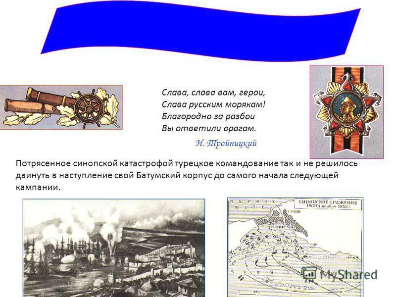 1 декабря 1853 года. Победа русской эскадры над турками у мыса Синоп Это было одно из первых сражений Крымской войны, начинавшейся как конфликт России и Турции. Русская армия и флот имели ощутимое преимущество над слабеющей Османской империей, котору