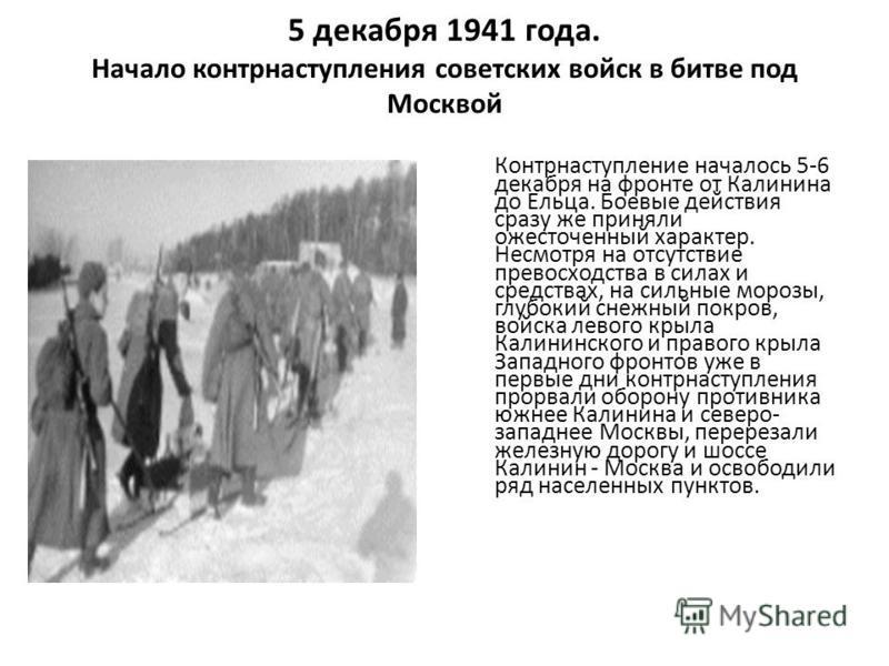 23 февраля 1918 года 23 февраля 1918 - День победы Красной армии над кайзеровскими войсками Германии – День защитников Отечества; Строя новую Россию и ее Вооруженные Силы, нельзя предавать забвению подвиг тех воинов Красной Армии, которые, собственно