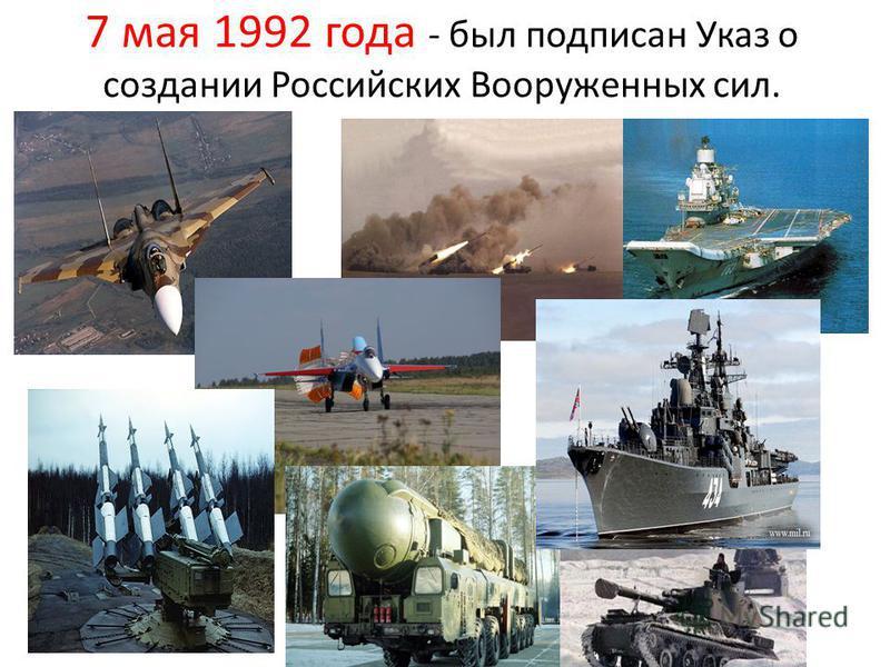 3 сентября 1945 г. – День Победы над милитаристской Японией – включен в список Госдумой 7 октября 1998 года.