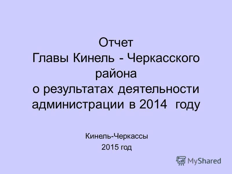 Отчет Главы Кинель - Черкасского района о результатах деятельности администрации в 2014 году Кинель-Черкассы 2015 год