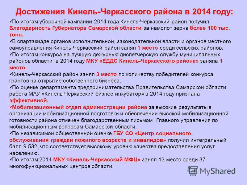 Достижения Кинель-Черкасского района в 2014 году: По итогам уборочной кампании 2014 года Кинель-Черкасский район получил Благодарность Губернатора Самарской области за намолот зерна более 100 тыс. тонн. В спартакиаде органов исполнительной, законодат