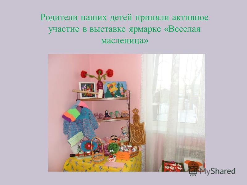 Родители наших детей приняли активное участие в выставке ярмарке « Веселая масленица »