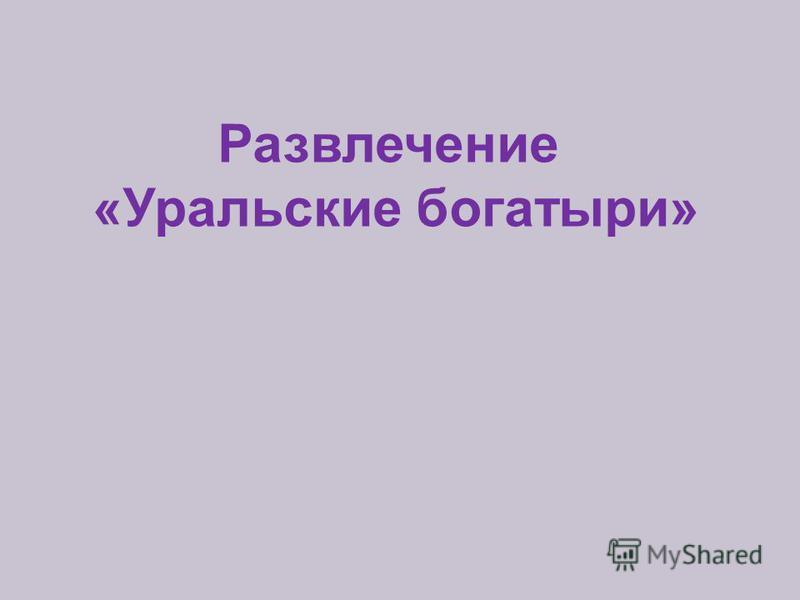 Развлечение «Уральские богатыри»