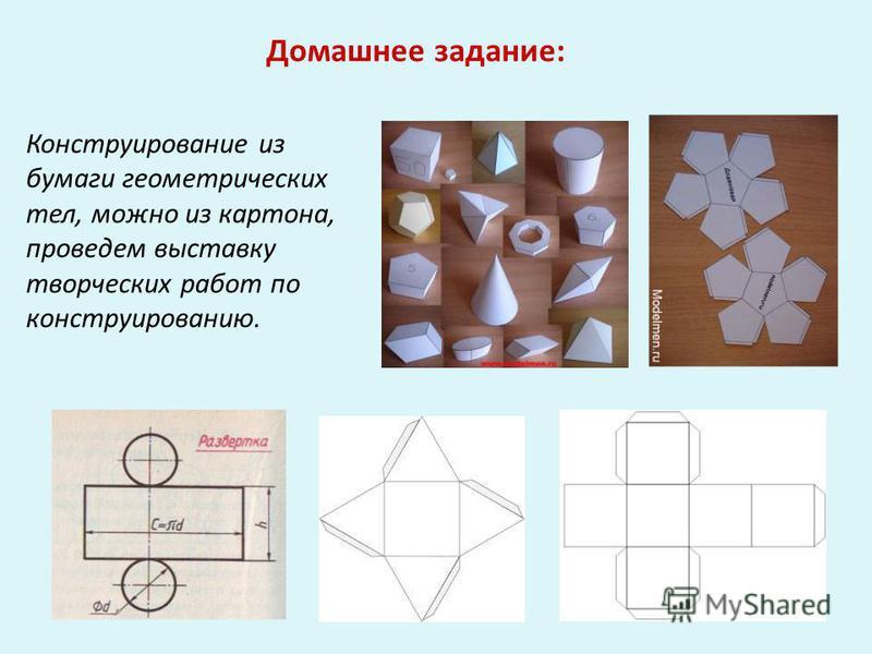 Домашнее задание: Конструирование из бумаги геометрических тел, можно из картона, проведем выставку творческих работ по конструированию.