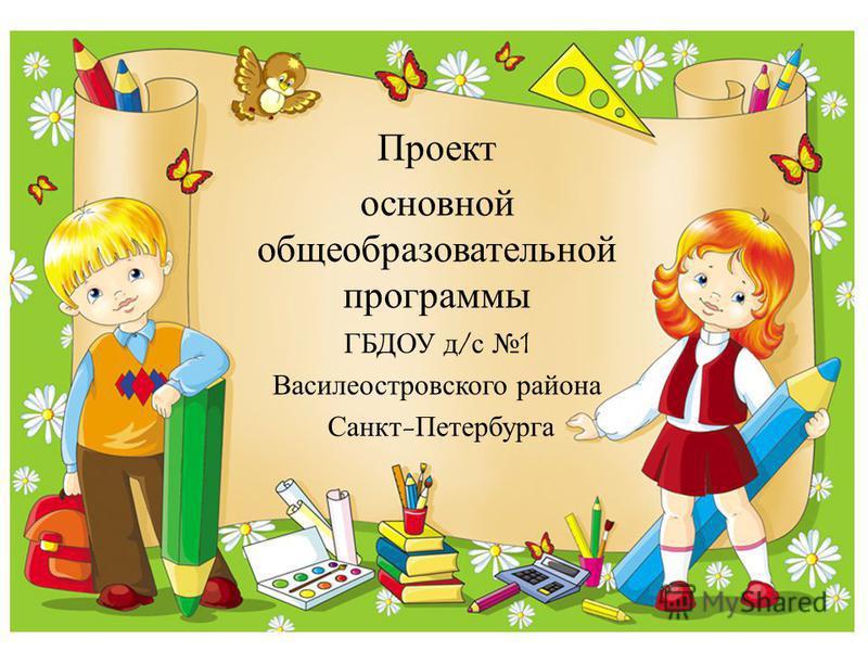 Проект основной общеобразовательной программы ГБДОУ д/с 1 Василеостровского района Санкт-Петербурга