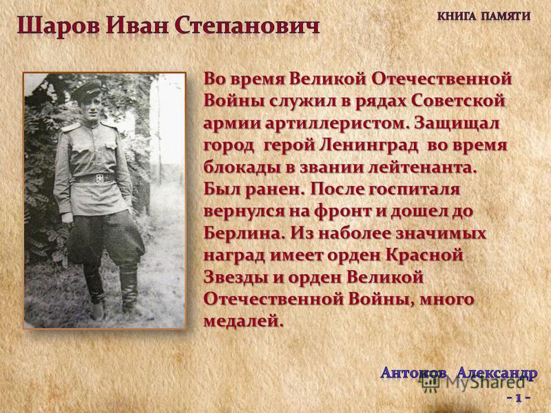 Во время Великой Отечественной Войны служил в рядах Советской армии артиллеристом. Защищал город герой Ленинград во время блокады в звании лейтенанта. Был ранен. После госпиталя вернулся на фронт и дошел до Берлина. Из наиболее значимых наград имеет