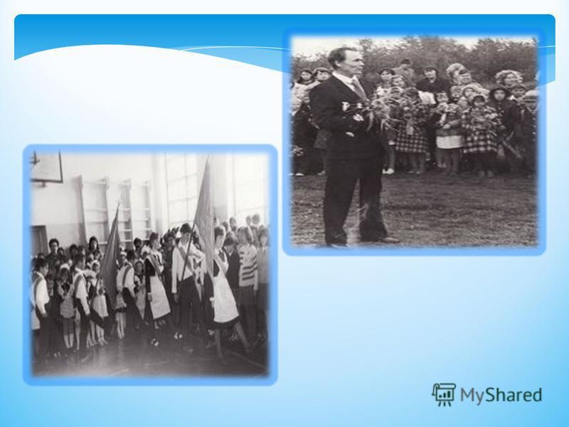 В середине 60-х годов в школе произошла смена руководства: Попов Л.И. уезжал на родину и на его место был назначен только что окончивший КУЗПИ Жирохов Б.М., который был директором вплоть до избрания его председателем Никитинского поссовета в 1983 год
